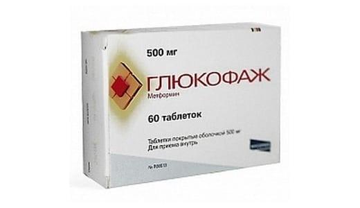 лекарство метформин при диабете 2 типа