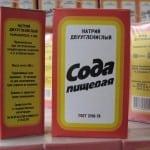 Изображение - Неумывакин диабет гипертония soda-pishevaya-150x150