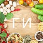 Как снизить гликемический индекс продуктов, хлеба и овощей?