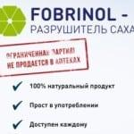 Фобринол