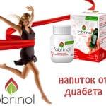 Фобринол от диабета
