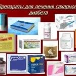 Сахарный диабет 2 типа: лечение эффективными препаратами и таблетками